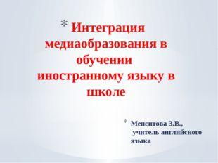 Менситова З.В., учитель английского языка Интеграция медиаобразования в обуче