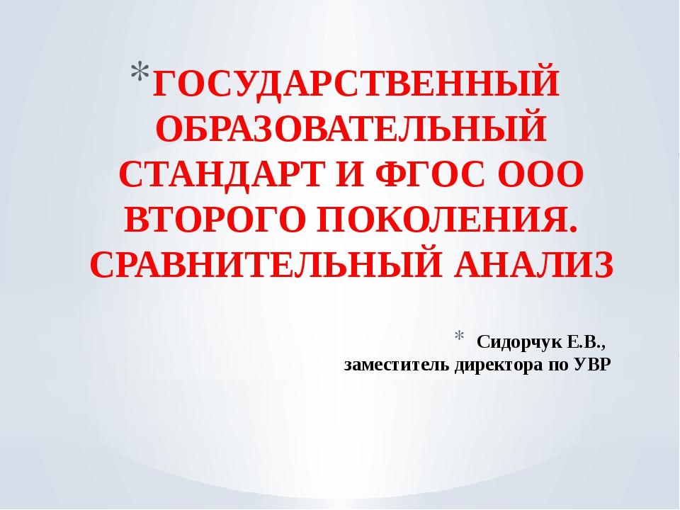 Сидорчук Е.В., заместитель директора по УВР ГОСУДАРСТВЕННЫЙ ОБРАЗОВАТЕЛЬНЫЙ С...