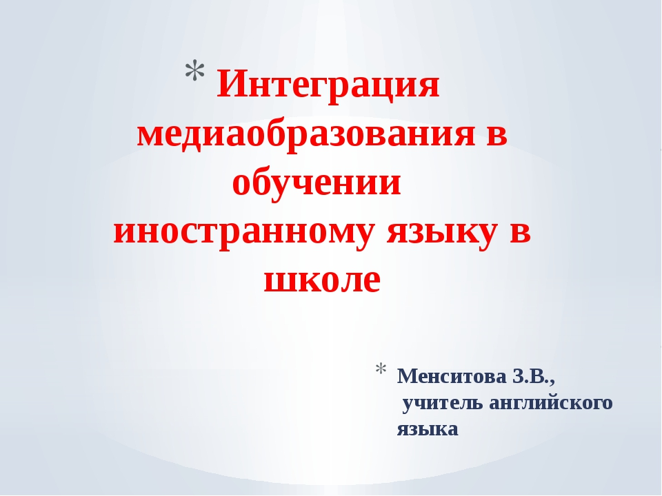 Менситова З.В., учитель английского языка Интеграция медиаобразования в обуче...