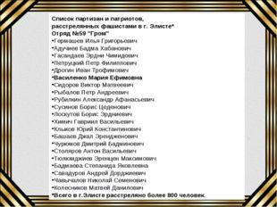 """Список партизан и патриотов, расстрелянных фашистами в г. Элисте* Отряд №59 """""""