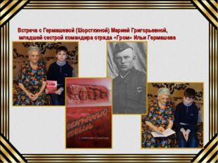 Встреча с Гермашевой (Шорсткиной) Марией Григорьевной, младшей сестрой команд