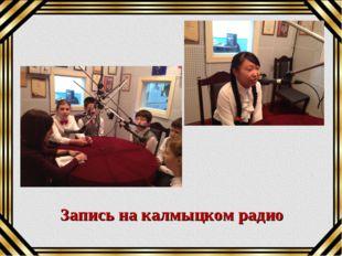 Запись на калмыцком радио