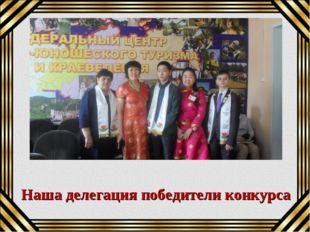 Наша делегация победители конкурса