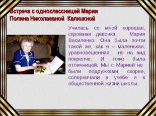 Встреча с одноклассницей Марии Полина Николаевной Калюжной Училась со мной х