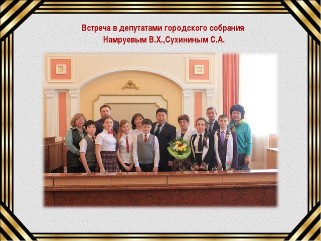 Встреча в депутатами городского собрания Намруевым В.Х.,Сухининым С.А.
