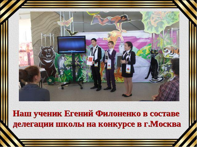 Наш ученик Егений Филоненко в составе делегации школы на конкурсе в г.Москва