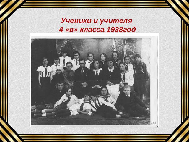 Ученики и учителя 4 «в» класса 1938год