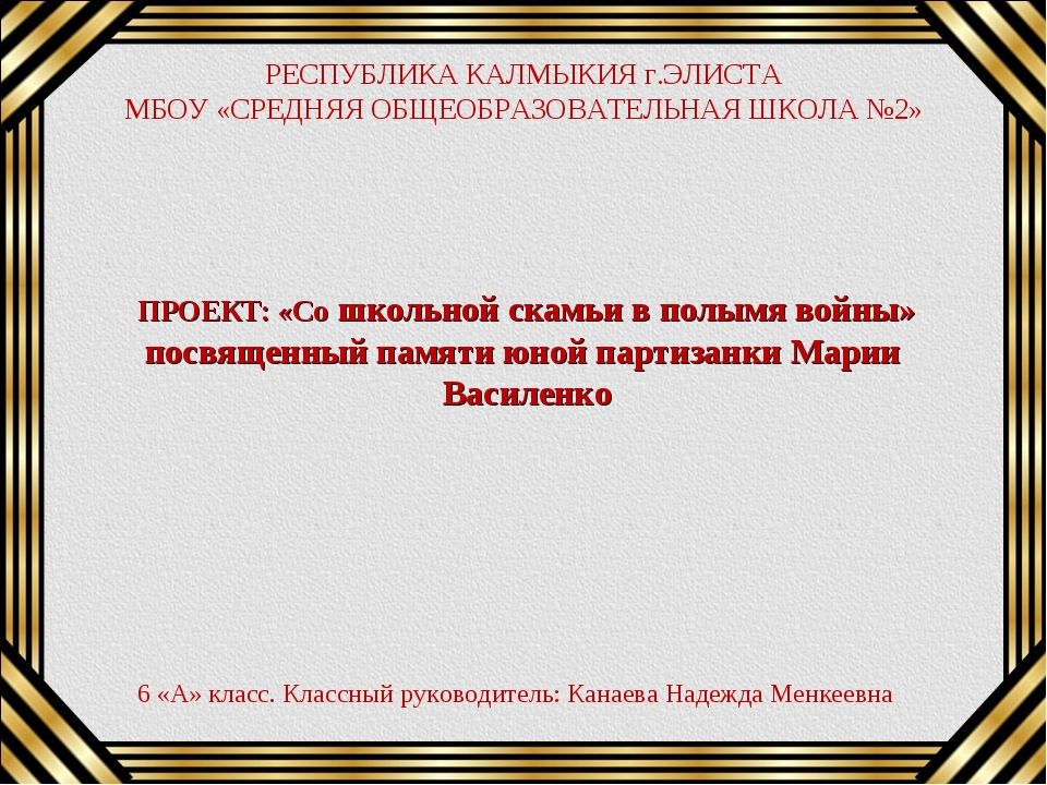 ПРОЕКТ: «Со школьной скамьи в полымя войны» посвященный памяти юной партизан...