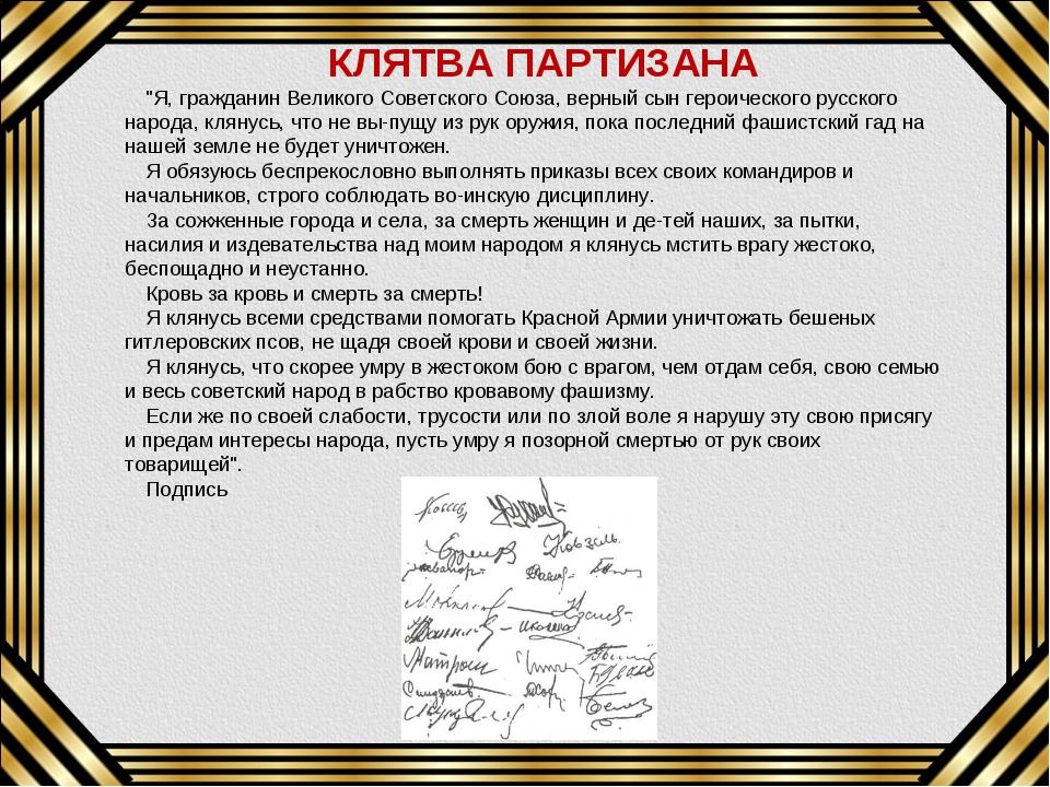 """КЛЯТВА ПАРТИЗАНА """"Я, гражданин Великого Советского Союза, верный сын героичес..."""