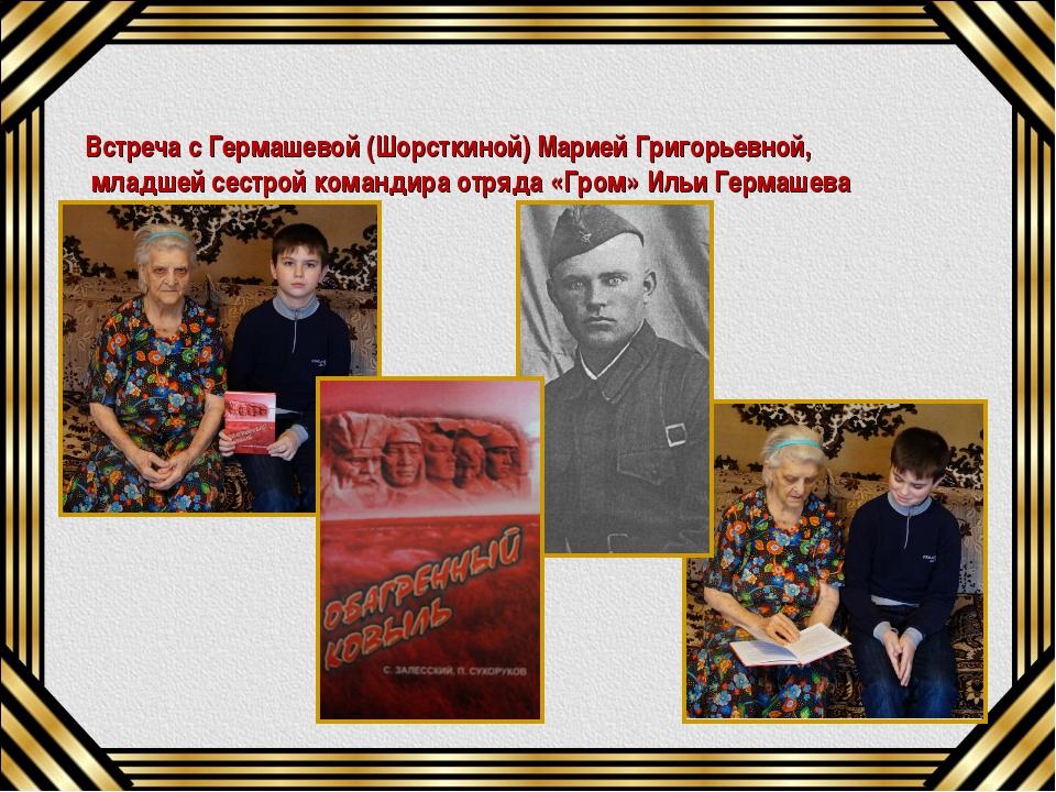 Встреча с Гермашевой (Шорсткиной) Марией Григорьевной, младшей сестрой команд...