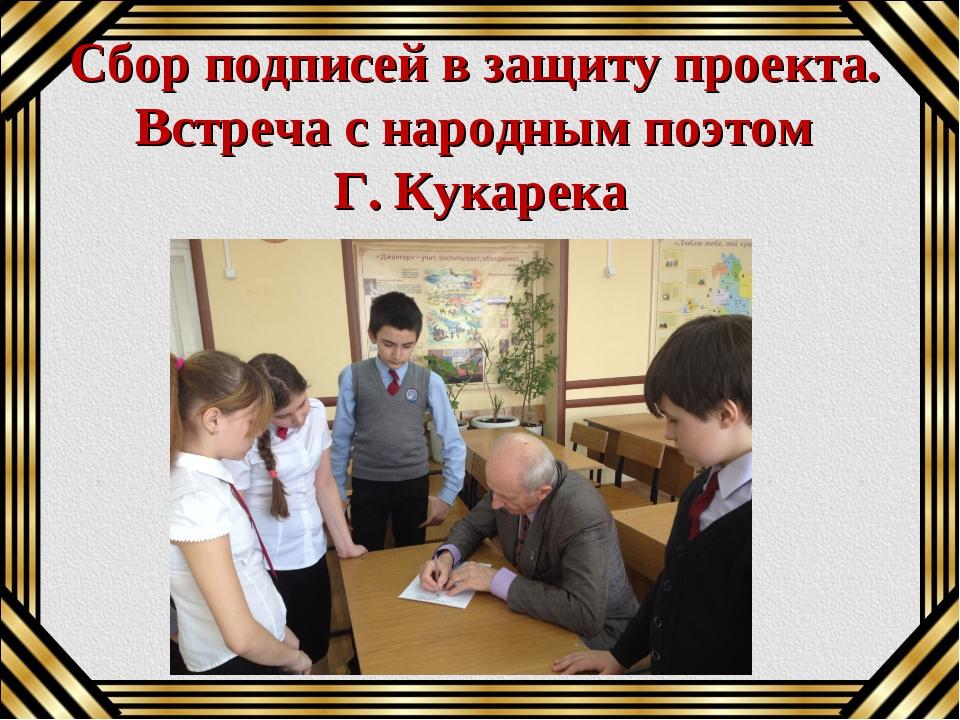 Сбор подписей в защиту проекта. Встреча с народным поэтом Г. Кукарека