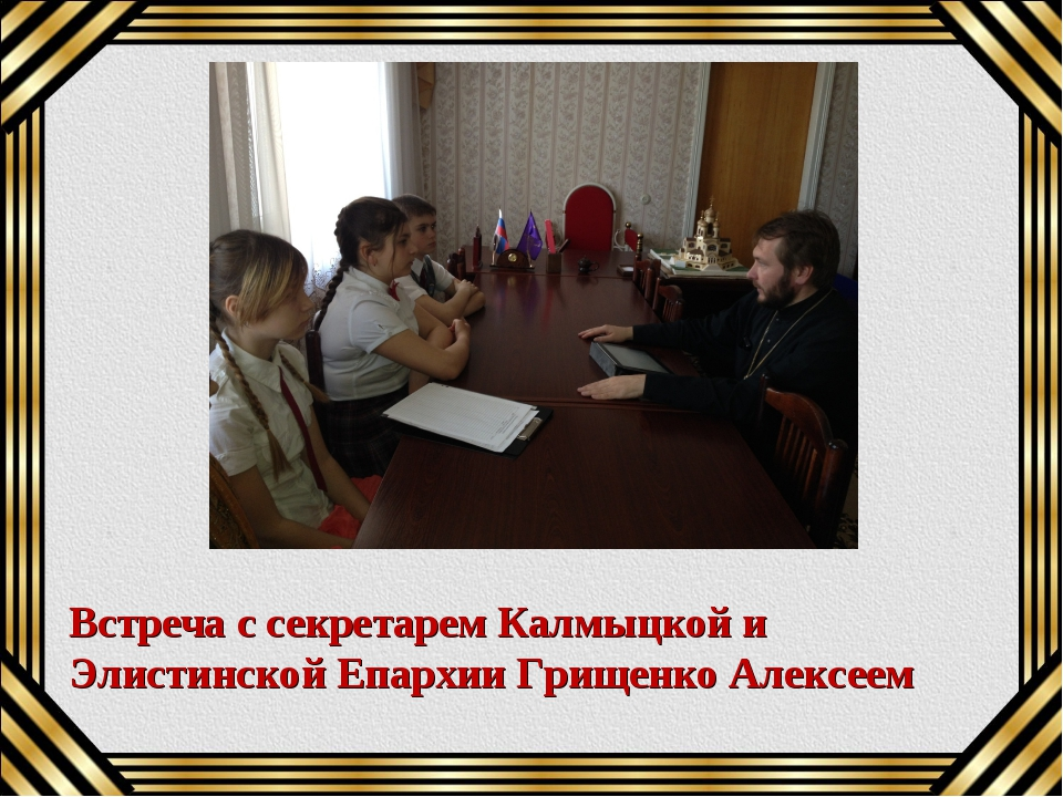 Встреча с секретарем Калмыцкой и Элистинской Епархии Грищенко Алексеем