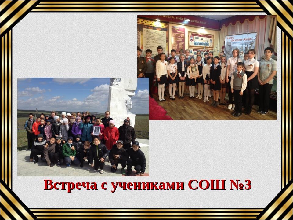 Встреча с учениками СОШ №3