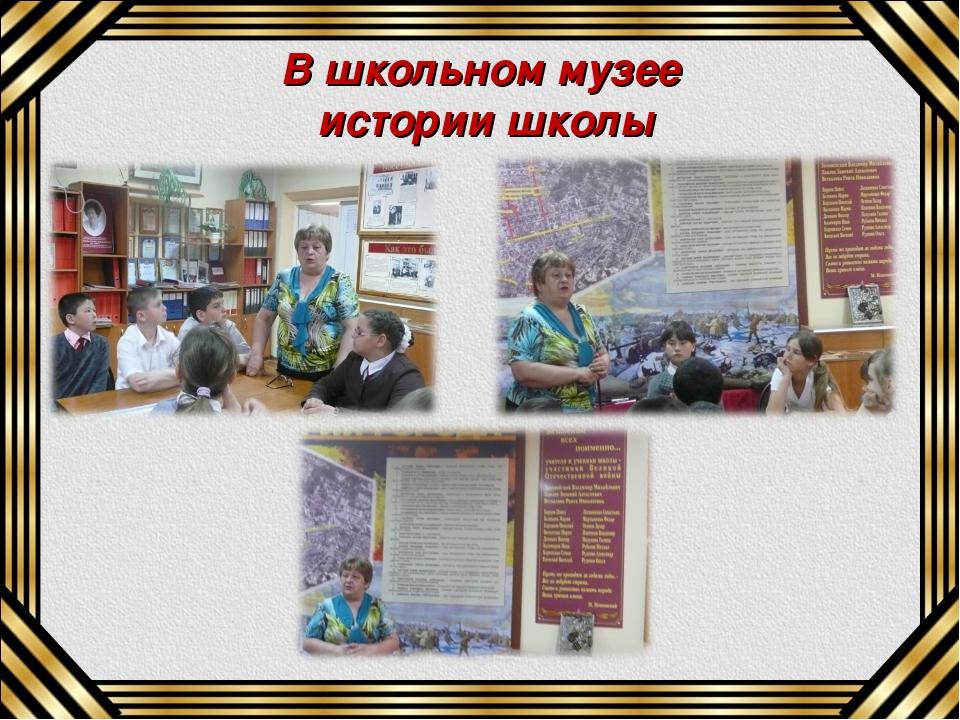 В школьном музее истории школы