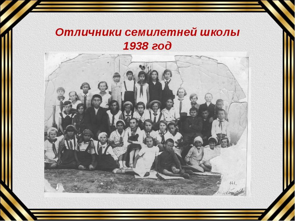 Отличники семилетней школы 1938 год
