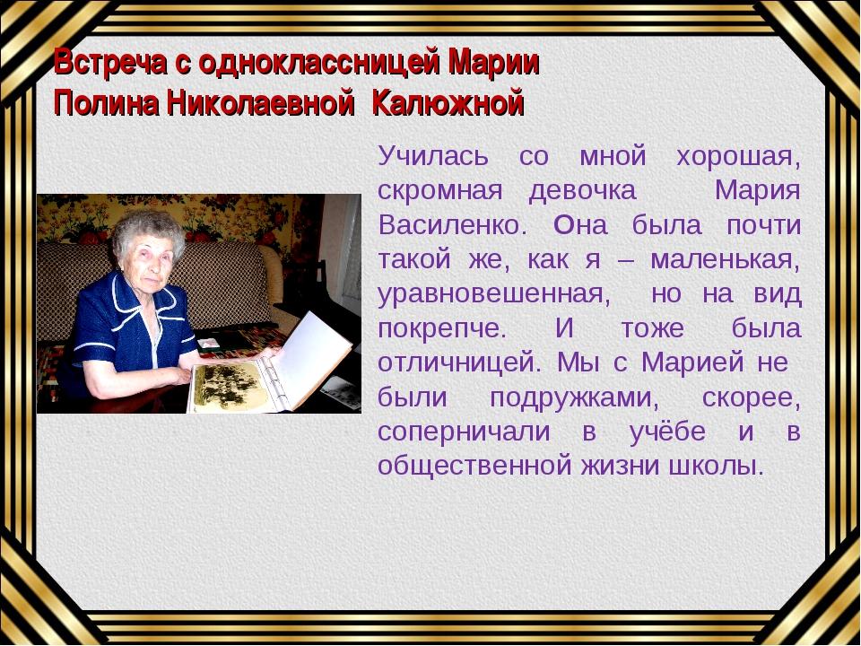 Встреча с одноклассницей Марии Полина Николаевной Калюжной Училась со мной х...