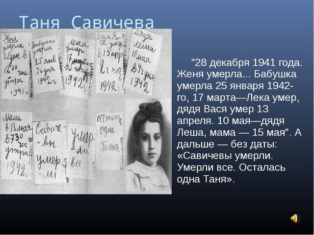 "Таня Савичева ""28 декабря 1941 года. Женя умерла... Бабушка умерла 25 января..."