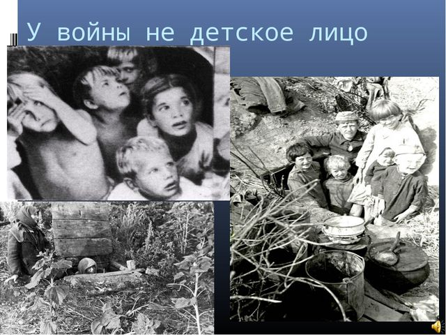 У войны не детское лицо