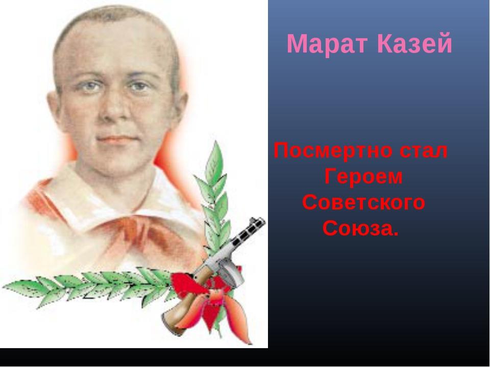 Посмертно стал Героем Советского Союза. Марат Казей