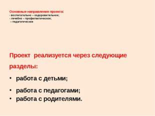 Основные направления проекта: - воспитательно – оздоровительное; - лечебно –