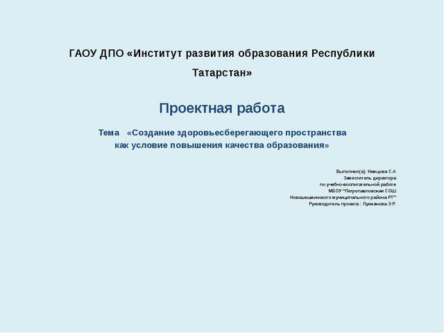 ГАОУ ДПО «Институт развития образования Республики Татарстан» Проектная работ...