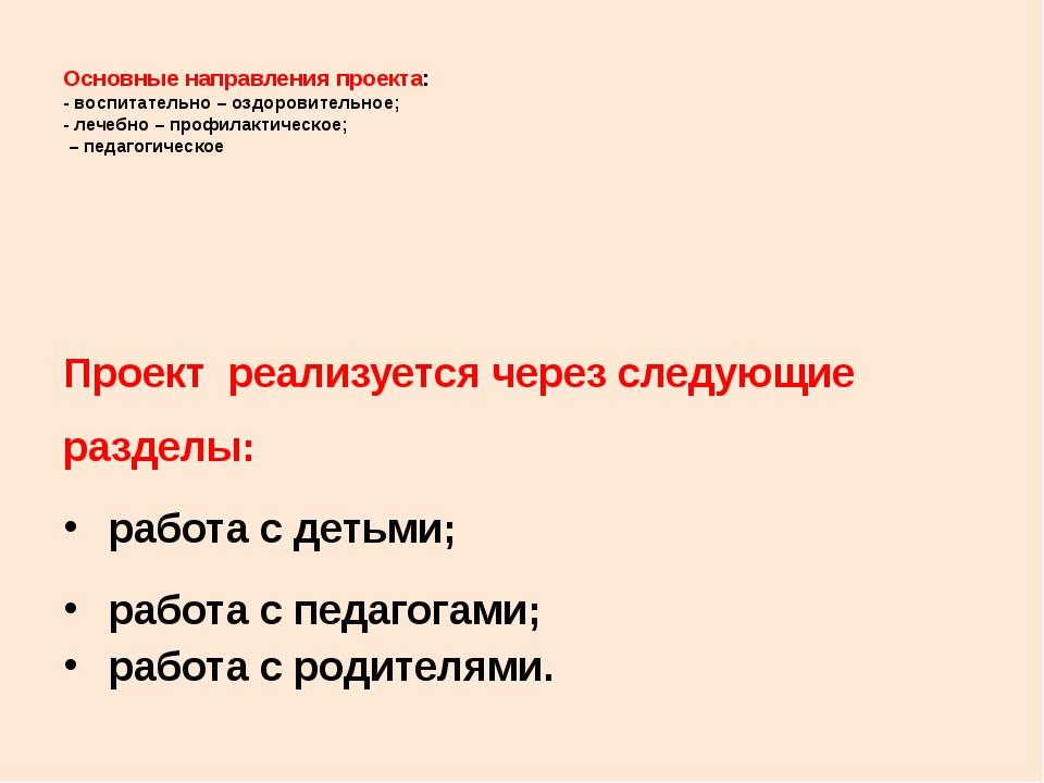 Основные направления проекта: - воспитательно – оздоровительное; - лечебно –...