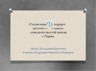 Статистический портрет шестого « » класса семьдесят шестой школы г. Перми. Ав