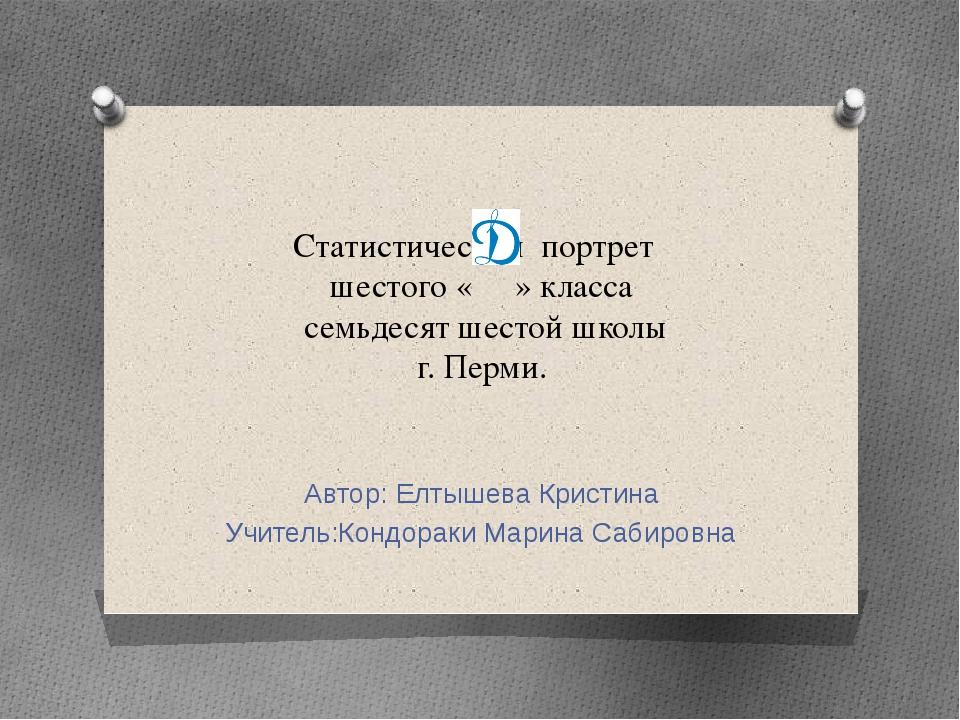 Статистический портрет шестого « » класса семьдесят шестой школы г. Перми. Ав...