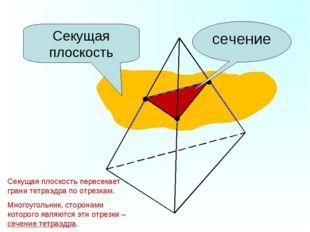 Секущая плоскость сечение Секущая плоскость пересекает грани тетраэдра по отр