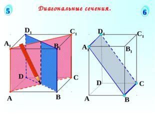 А В С D А1 D1 С1 B1 Диагональные сечения. 5 6