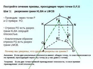A B C D K L M N F G Проводим через точки F и O прямую FO. O Отрезок FO есть р