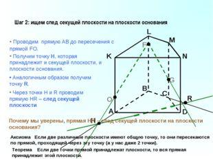 A B C D K L M N F G Шаг 2: ищем след секущей плоскости на плоскости основания
