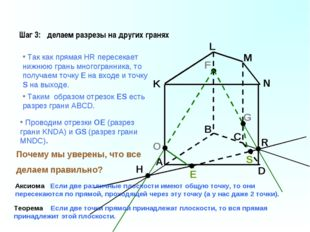 A B C D K L M N F G Шаг 3: делаем разрезы на других гранях Так как прямая HR