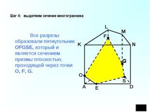 C B A D K L M N F G Шаг 4: выделяем сечение многогранника Все разрезы образо