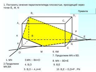 A1 А В В1 С С1 D D1 M N 1. Построить сечения параллелепипеда плоскостью, прох