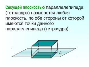 Секущей плоскостью параллелепипеда (тетраэдра) называется любая плоскость, по
