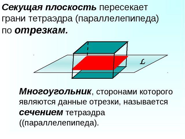 Секущая плоскость пересекает грани тетраэдра (параллелепипеда) по отрезкам. М...
