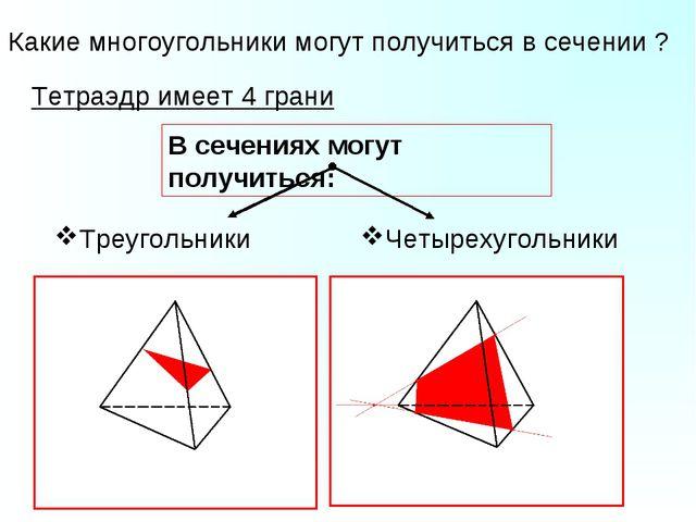 Какие многоугольники могут получиться в сечении ? Тетраэдр имеет 4 грани В се...