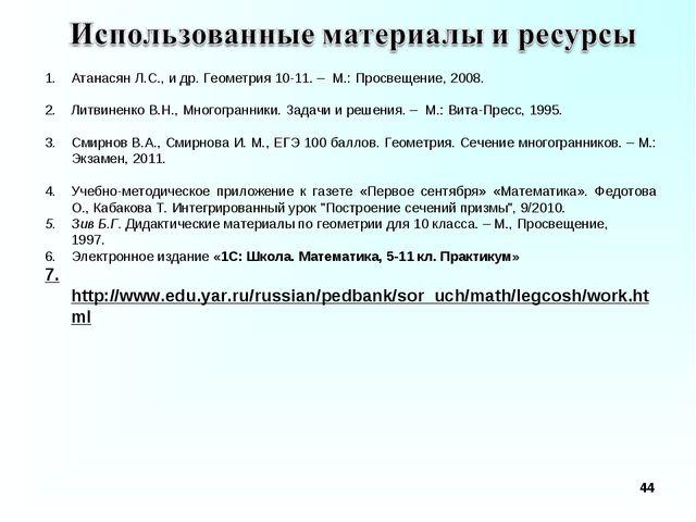 * Атанасян Л.С., и др. Геометрия 10-11. – М.: Просвещение, 2008. Литвиненко В...