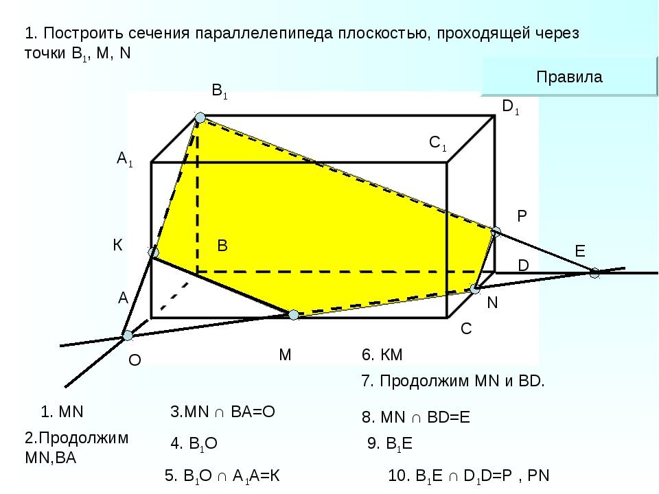 A1 А В В1 С С1 D D1 M N 1. Построить сечения параллелепипеда плоскостью, прох...