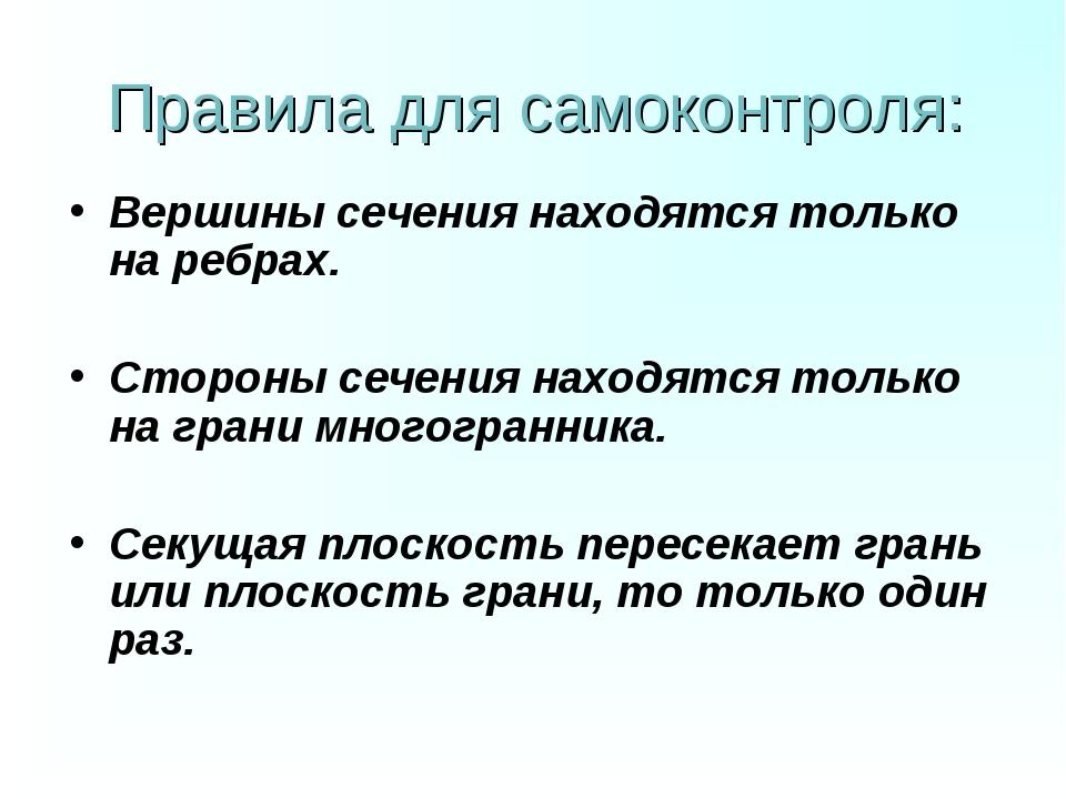 Правила для самоконтроля: Вершины сечения находятся только на ребрах. Стороны...
