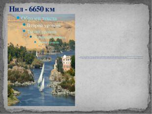 Нил - 6650 км Нил – этосамая длинная река на нашей планете. Река протекает п