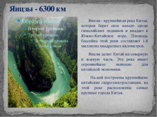 Янцзы - 6300 км Янцзы– крупнейшая река Китая, которая берет свое начало среди