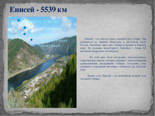 Енисей - 5539 км Енисей – это одна изсамых длинных рекСибири. Она начинаетс
