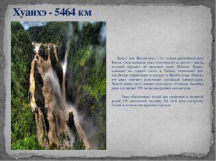 Хуанхэ - 5464 км Хуанхэ или Желтая река – это вторая крупнейшая река Китая. С