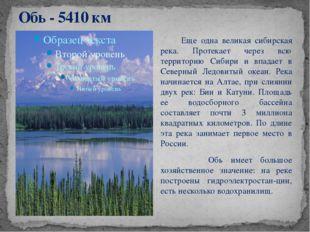 Обь - 5410 км Еще одна великая сибирская река. Протекает через всю территорию