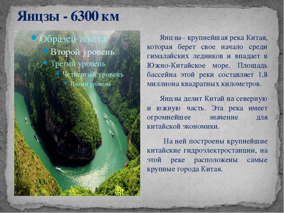 Янцзы - 6300 км Янцзы– крупнейшая река Китая, которая берет свое начало среди...