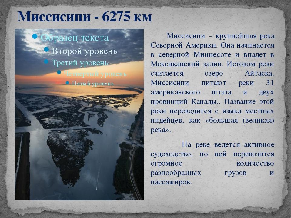 Миссисипи - 6275 км Миссисипи – крупнейшая река Северной Америки. Она начинае...