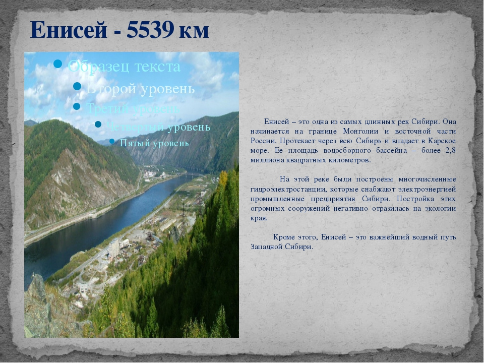 Енисей - 5539 км Енисей – это одна изсамых длинных рекСибири. Она начинаетс...