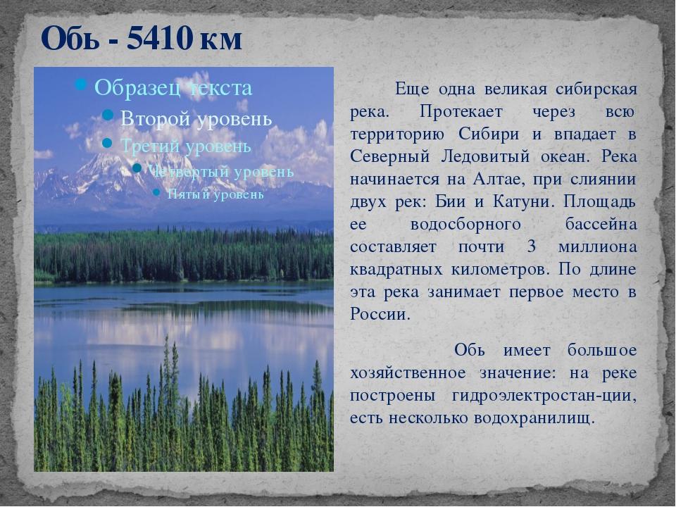 Обь - 5410 км Еще одна великая сибирская река. Протекает через всю территорию...